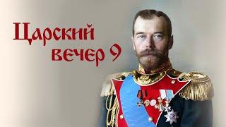 ЦАРСКАЯ СЕМЬЯ. Новый взгляд на личность Царя Николая II. Мироточение иконы. Верую | Елена Козенкова