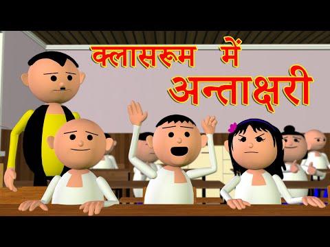 CLASSROOM ME ANTAKSHARI (क्लासरूम में अन्ताक्षरी) | MSG TOONS Comedy Funny Video @CS Bisht Vines
