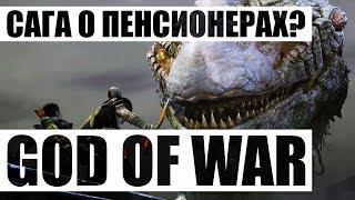 GOD OF WAR | САГА О ПЕНСИОНЕРАХ?