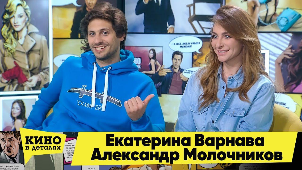 Кино в деталях 18.05.2021 Екатерина Варнава и Александр Молочников