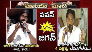 Reason Why YS Jagan Comments On Pawan Pesronal Life || YS Jagan VS Pawan Kalyan Mataku Mata || NSE