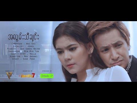 Jewel - အလြမ္းသီခ်င္း (Official Music Video) Cast: ထူး,ဘယ္လာျမတ္သီရိလြင္