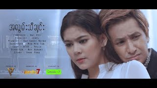 Jewel - အလြမ္းသီခ်င္း (Official Music Video) Cast: ထူး,ဘယ္လာျမတ္သီရိလြင္ thumbnail