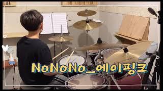 NONONO_에이핑크 / 드럼 cover. / [월간 노인채드럼 5월 명지후 편]