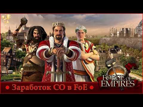 Как заработать Стратегические Очки Forge Of Empires - быстро и много.