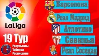 Футбол Ла Лига 2019 2020 Чемпионат Испании 19 тур Результаты Таблица Расписание
