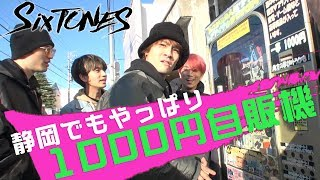 SixTONES - Shizuoka Travel Vol.2