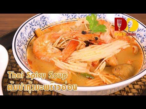 Thai Spicy Soup | Thai Food | ต้มยำกุ้งมะพร้าวอ่อน - วันที่ 15 Jun 2019