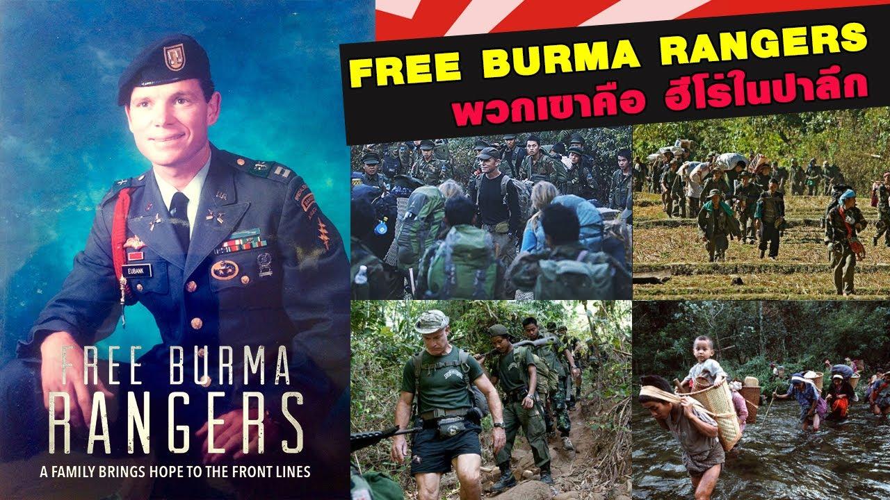 Free Burma Rangers ฮีโร่ในป่าลึก