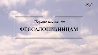 1 Фессалоникийцам 5 1 5 Александр Толстов