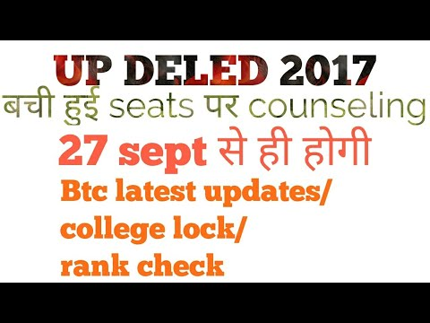 Deled 2017 की 27 से counseling || Btc latest updates || New Rank check
