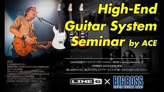 LINE 6社最新のハイエンド・ギターシステム HELIX x VARIAX x POWER CAB...