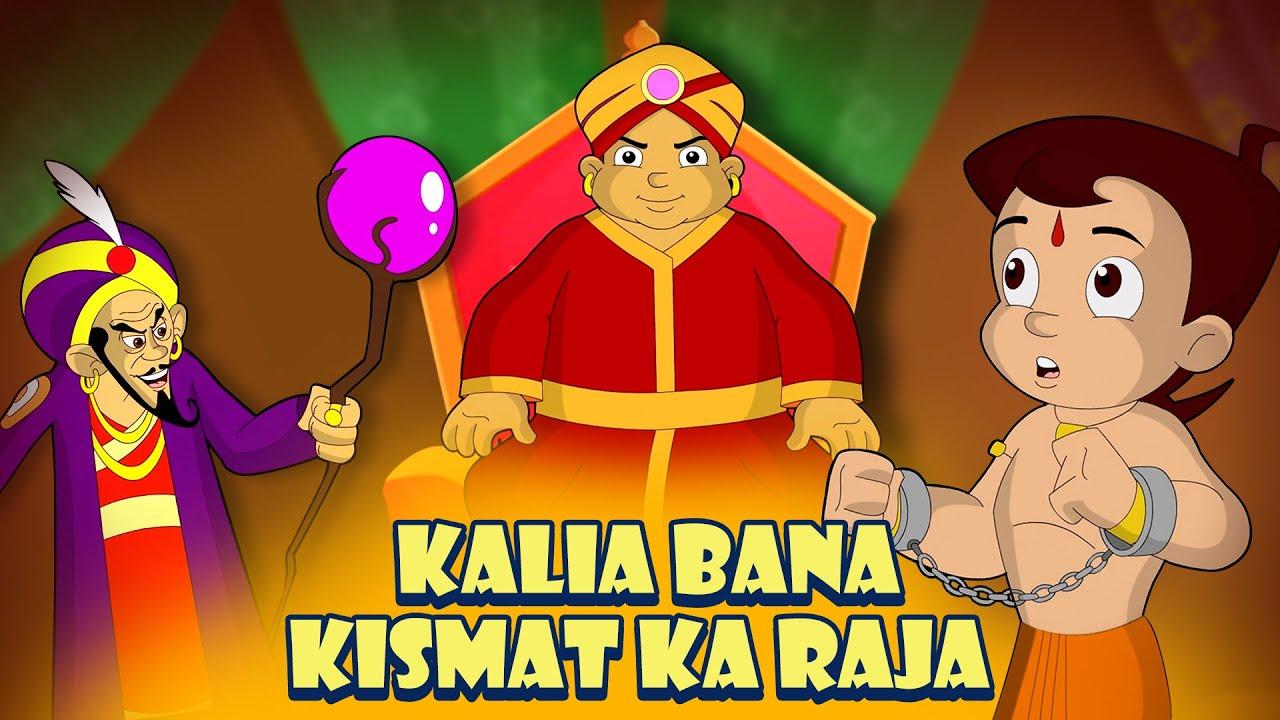 Chhota Bheem - Kalia Bana Kismat ka Raja | Cartoon for kids in Hindi