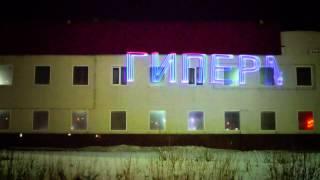 Лазерная реклама Арт-Объем г. Барнаул