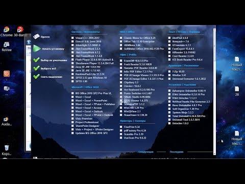 Программы и дравера для всех компьютеров и ноутбуков от BELOFF