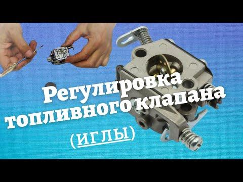 Регулировка (регулировка иглы карбюратора) бензопилы,бензотриммера и других#ВикторПолев