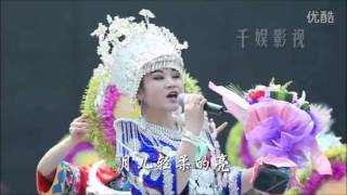 阿苗千千 A Miao Qian Qian - 阿妹千千 Many Maidens