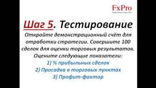 Урок 25 Торговая система 7 шагов к успеху на рынке. Видео обучение Форекс на FxPro