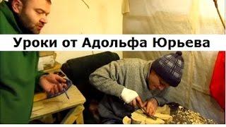 Мнение ученика о практических уроках АдольфаЮрьева