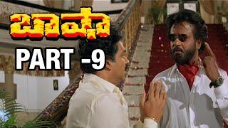 Baasha Telugu Movie   Part 9/11   Rajinikanth   Nagma   Raghuvaran