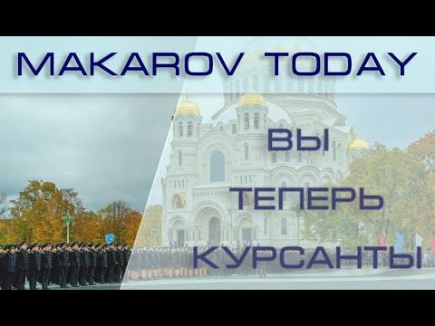 Makarov Today. Посвящение в курсанты