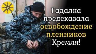 Гадалка предсказала освобождение пленников Кремля!