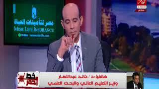 بالفيديو..وزير التعليم العالي: 600 مليون جنيه لدعم المنح العلمية للشباب المصري