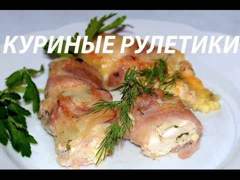 Рулетики из куриной грудки  с беконом и сыром