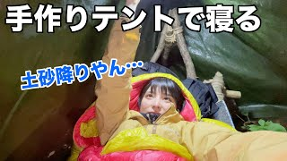 【女子ソロキャン②】寝心地最高!?枝のベッドとODシートでキャンプする女【ブッシュクラフト】