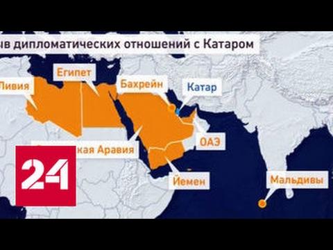 Дипломатический разрыв: что теперь грозит Катару?