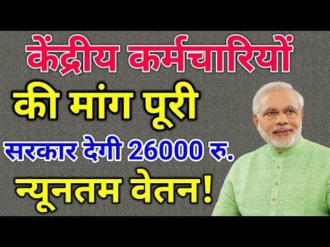 Central Government Employees Salary Hike & Fitment Factor Latest News Today 2018 |7th pay commission