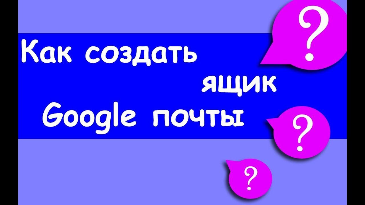 Гугл почта & Как создать аккаунт Google [1VideoSeo]