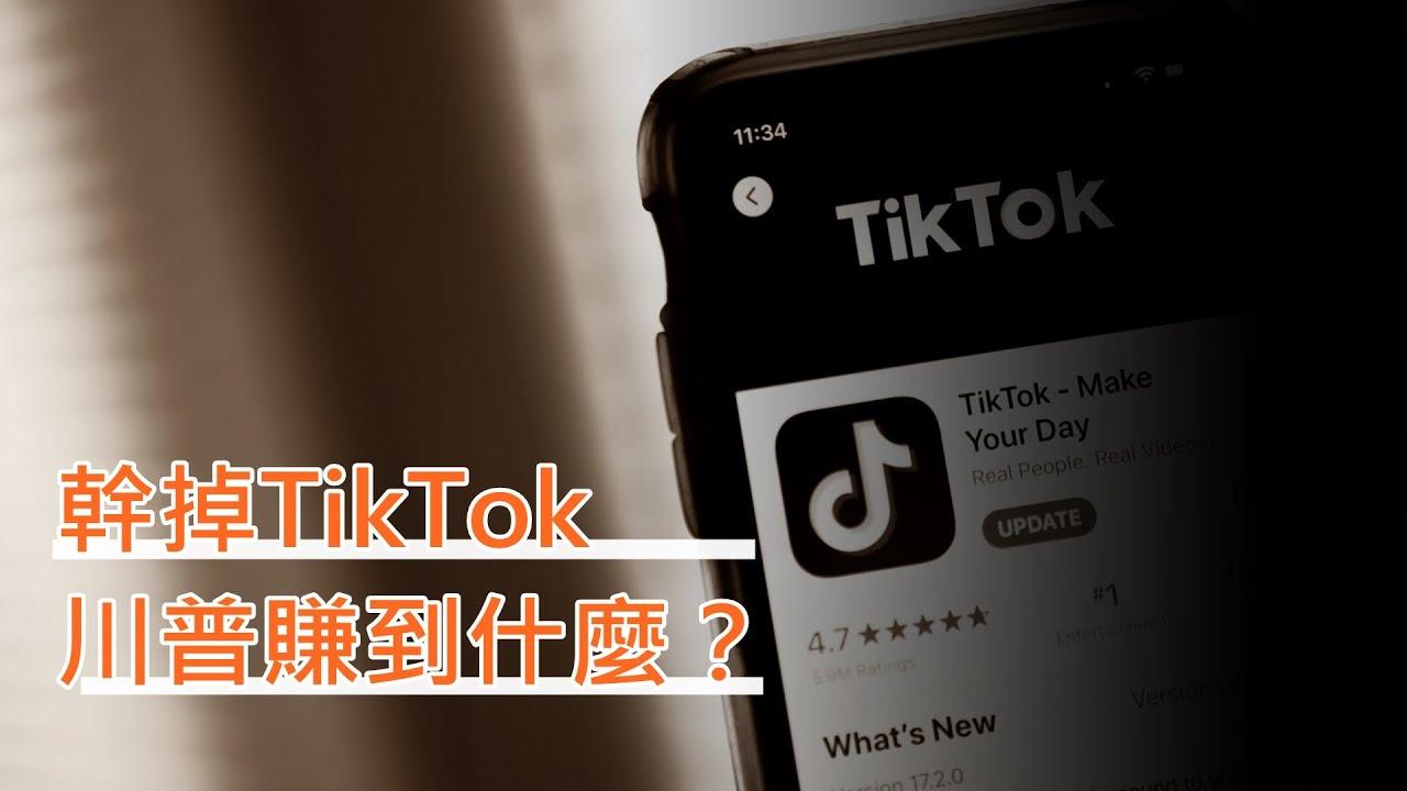 LTN經濟通》幹掉TikTok 川普賺到什麼?