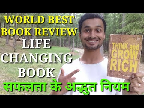 Think and grow rich book 2019 | book review in hind |  new books