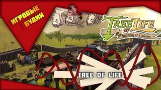tree of Life - Построй город да выживай