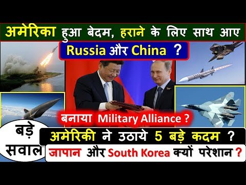 New China-Russia Alliance |  America finds it hard to stop new alliance
