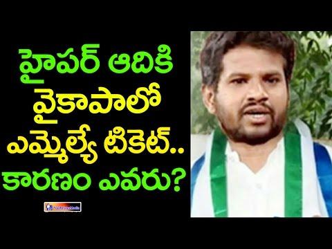 Jabardasth Hyper Aadi To Join YSRCP  || Hyper Aadi Political Entry || Top TeluguMedia