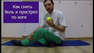Седалищный нерв  Как снять прострел и боль вдоль ноги  Одно упражнение по 2 минуты в день