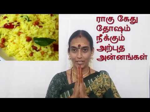 ராகு கேது தோஷம் நீக்கும் அற்புத அன்னங்கள் Wonderful mixed rice solves Raagu Kethu dosham's effects