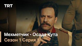 Мехметчик - Осада Кута Сезон 1 - Серия 1