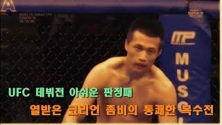 UFC 최고의 복수혈전 Korean Zombie 정찬성 vs 레오나드 가르시아 경기 하이라이트