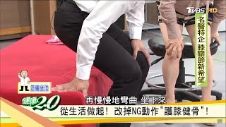 膝關節退化怎麼保養,能讓膝蓋好走不費力?!健康2.0(完整版)