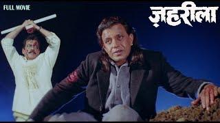 ज़हरीला - HD बॉलीवुड हिंदी ऐक्शन फिल्म - मिथुन चक्रवर्ती, कश्मीरा शाह, ओम पुरी
