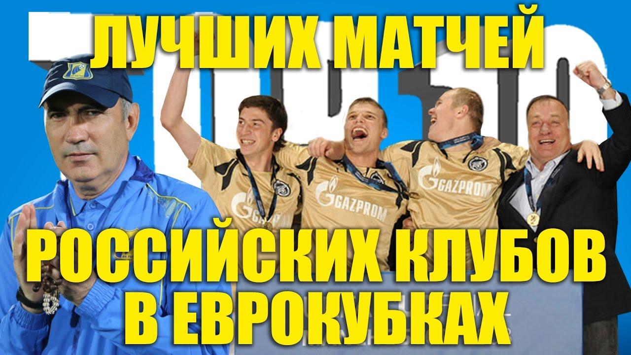 ТОП-10 лучших матчей российских клубов в еврокубках