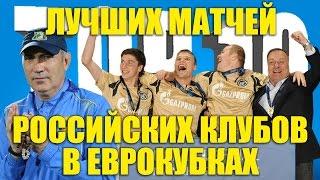 ТОП 10 лучших матчей российских клубов в еврокубках