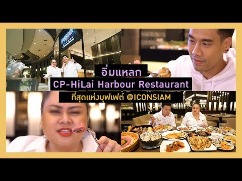 ICONSIAM x SHE WANTS EP2 | Check-in ความอร่อยอลังการ ที่ ICONSIAM