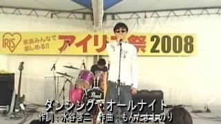 2008_06_01 アイリス祭り LIVE 宮城県角田市 アイリスオーヤマ株式会社 ...
