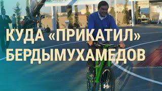 Туркменистан – голод и торжества I ВЕЧЕР I 27.09.19