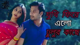 Priyo Din Priyo Raat | Live | Drama Serial | Niloy | Mitil | Sumi | Salauddin Lavlu | বিজলী কোথায়