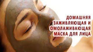 Домашняя заживляющая и омолаживающая маска для лица